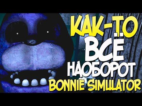 Bonnie Simulator - КАК-ТО ВСЁ НАОБОРОТ