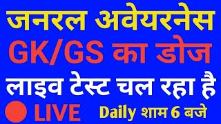 #LIVE #General_Awareness for Railway NTPC, Group D, SSC Exam #Daily_Class