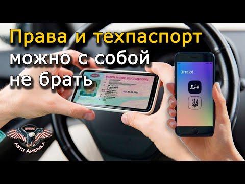 Водительские Права онлайн? в смартфоне? и техпаспорт тоже?  [2019]