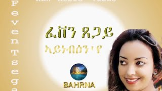BAHRNA - Feven Tsegay New Eritrean Music 2021   // ፈቨን ጸጋይ (ኣይነብዕን'የ )