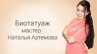 Биотатуаж,мастер Наталья Артемова(, 2015-09-18T02:52:41.000Z)