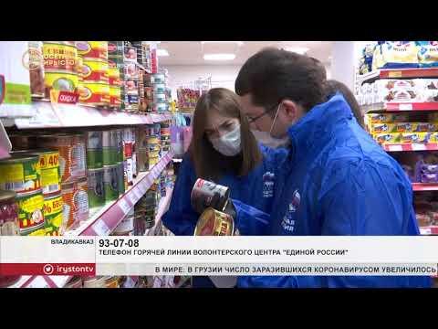 В Северной Осетии волонтёры «Единой России» помогают пожилым людям из за распространения коронавирус