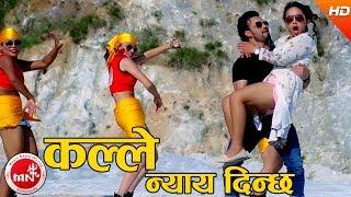 New Nepali Lok Dohori 2074 | Kalle Nyaya Dinchha - Bhagirath Chalaune & Puja Puri |Ft.Karishma/James