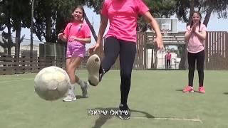 כדורגל לא לבנים בלבד