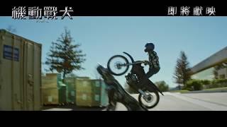 《機動戰犬》A.X.L. 香港版預告 即將獻映