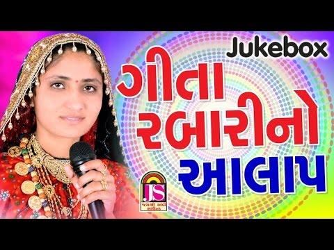 Geeta Rabari     Aalap    Gujrati Popular Song 2017    FULLAUDIO SONG