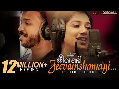 Mix - Jeevamshamayi | Studio Recording | Theevandi Movie | Kailas Menon | Shreya Ghoshal | Harisankar K S
