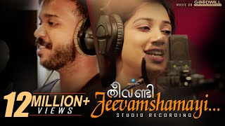 Jeevamshamayi | Studio Recording | Theevandi Movie | Kailas Menon | Shreya Ghoshal | Harisankar K S.mp3