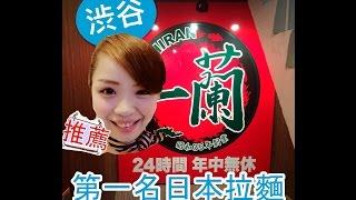 我心目中的第一名日本拉麵涉谷一蘭拉麵  (購票、點餐、吃法分享)日本東京美食推薦。私の日本一ラーメン一蘭渋谷店best japan ramen ichiran shibuya how to eat
