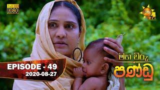 Maha Viru Pandu | Episode 49 | 2020-08-27 Thumbnail