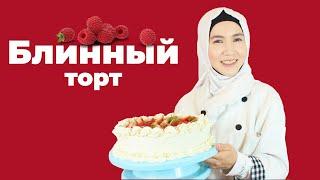 Құймақтан торт жасаймыз Как приготовить торт из блинов Пошаговый рецепт superkelinshek vlog