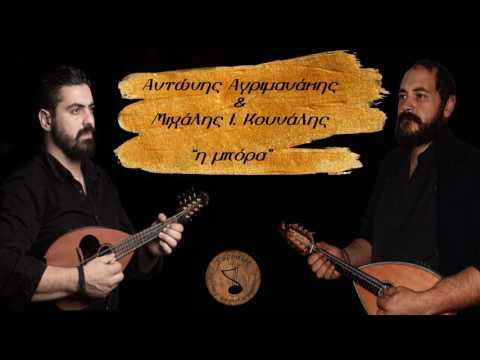 Αντώνης Αγριμανάκης &