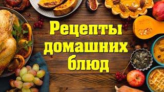 Рецепты домашних блюд (трейлер канала)