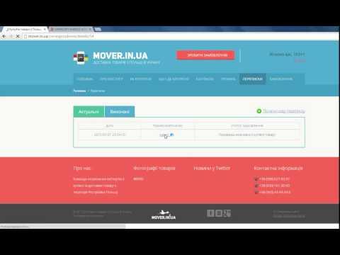 Як замовляти товари на Mover.in.ua (замовити товар з Польщі та Європи)