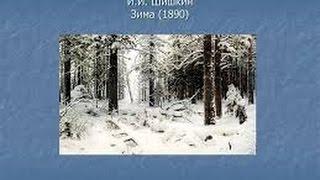 видео Сочинение  Зима