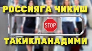 РОССИЯЧИ УЗБЕКЛАР КУРСИН БУ ШАРТ