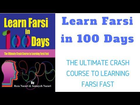 Learn Farsi in 100 Days: Day 1: Farsi Alphabet: Common Letters -Part 1