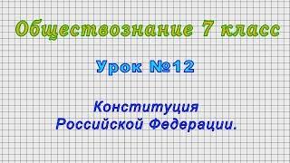 Обществознание 7 класс (Урок№12 - Конституция Российской Федерации.)