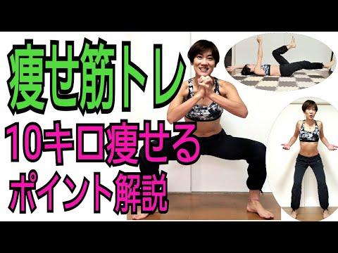 金 スマ 痩せ 筋 トレ 金スマ|2月14日ゼロトレ(痩せ筋トレ)動画!やり方を解説!
