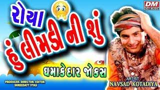 Dhamakedar Gujarati Jokes || રોયાં હું લીમડીની શું || Kathiyawadi New Comedy || Navsad Kotadiya