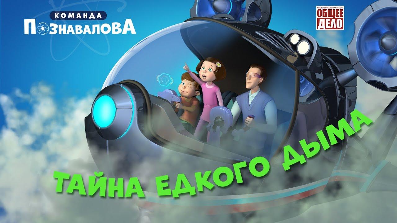 Познавательный мультфильм - Тайна едкого дыма