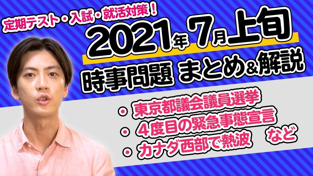 【2021年7月上旬】時事問題を一気に解説!関連する用語や背景も確認!【中学生・高校生から社会人まで】