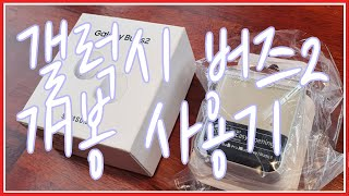 삼성 갤럭시 버즈2 화이트 개봉 사용기