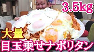 【大食い】最強ナポリタン3.5kgを暴食!!