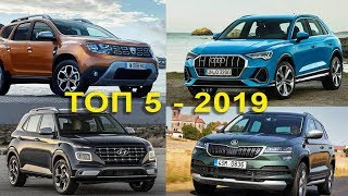 ТОП 5 КОМПАКТ КРОССОВЕРЫ 2019 - обзор Александра Михельсона | Audi _ Lexus _ Hyundai