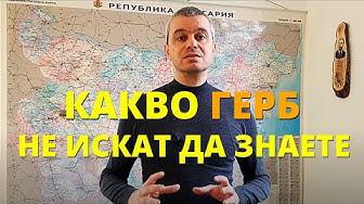 Защо ГЕРБ крие данните за раждаемостта в България?