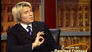 Басков: Мой будущий тесть был против наших отношений с его дочерью