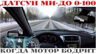 Приоромотор в Японце - разгон Datsun Mi-Do 16v от 0 - до 100 км/ч