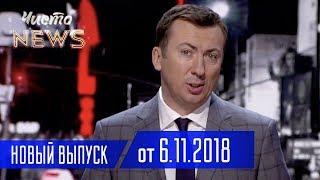Турецкий Президент - Новый Почтальон для Украины и России - Новый ЧистоNews от 06.11.2018