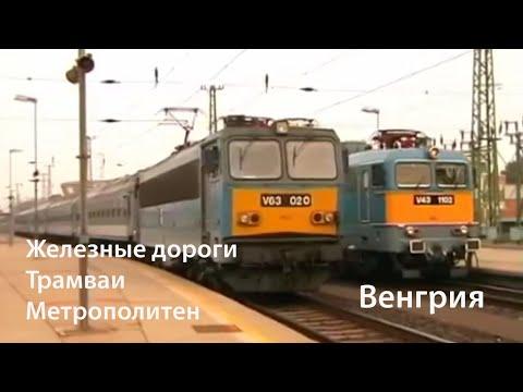 Венгрия. Железные дороги, трамваи и метро / Hungary. Railroads, trams and subway