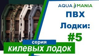 ПВХ Лодки: Серия Килевых Моторных Лодок   AQUA MANIA