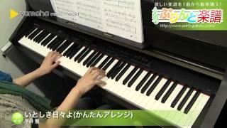 使用した楽譜はコチラ http://www.print-gakufu.com/score/detail/79617...