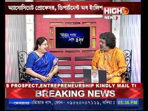 Joyer Pathey Sange Sujoy : Prof. Dr. Chandrani Biswas