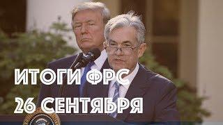 Итоги ФРС 26 сентября / Что будет в декабре?