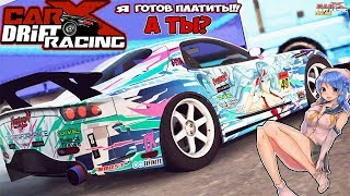 Платное DLС New Style Теперь ТОП CarX Drift Racing Online