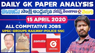 Daily GK News Paper Analysis in Telugu | GK Paper Analysis in Telugu | 15-04-2020 all Paper Analysis