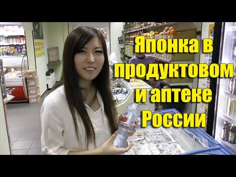 Японка Мики в Продуктовом Магазине и Аптеке России