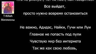 T-Killah - Миллионы-ТЕКСТ песни(слова)