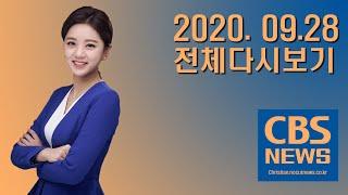[CBS 뉴스] 2020년 9월 28일