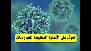 افضل الأغذية المقاومة للفيروسات | اغذية تحارب وتقضى على الفيروسات