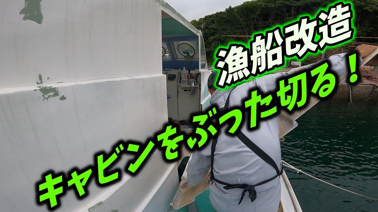 【船改造】窓とスライドドア取り付け vol.87