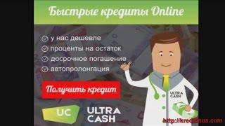 Ultracash – Кредит онлайн за 20 минут