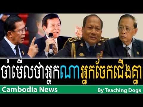 Cambodia News Today RFI Radio France International Khmer Night Saturday 09/16/2017