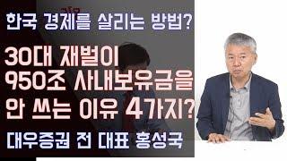 한국경제를 살리는 방법? 30대재벌이 950조 사내보유금을 안 쓰는 이유 4가지? 수축사회 홍성국