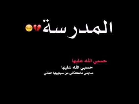 5c67649c663a6 راح أعلن الحرب الدائم المدرسه للبيع والمدير مجانا😂 - YouTube