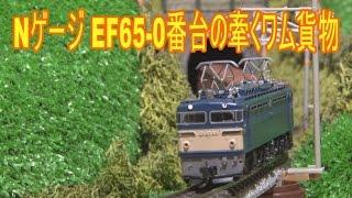 ちょっとリアルな箱庭を作り、そこにNゲージの列車を走らせるシリーズ第2弾。 今回は「EF65-0番台のワム8貨物を走らせてみました。ライティン...